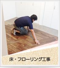 床・フローリング工事